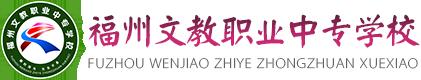福州文教职业中专学校